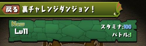 裏チャレンジダンジョン3