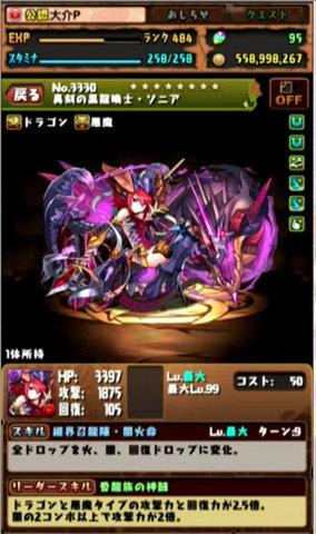 c792_namahousou161225_2_media3