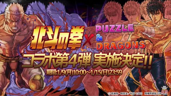 【公式生放送】北斗の拳コラボが1月9日から復活!新キャラ2体や上方修正を発表