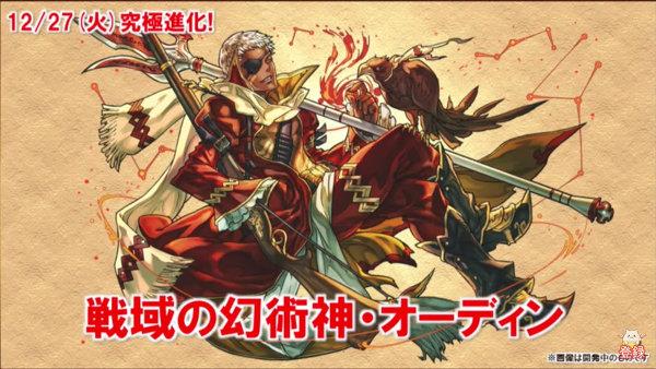 【公式生放送】分岐バルボワ・バルディン・赤おでん、転生オロチ・スサノオを発表!