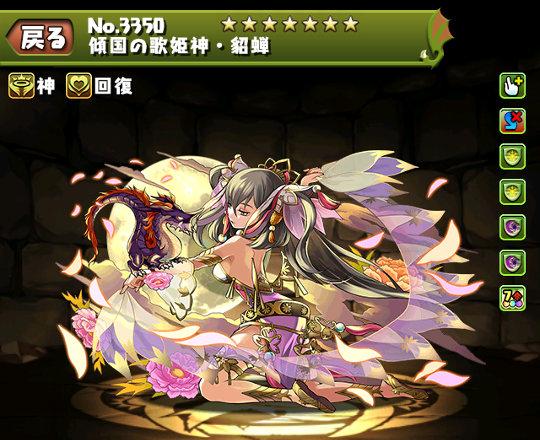 傾国の歌姫神・貂蝉のステータス