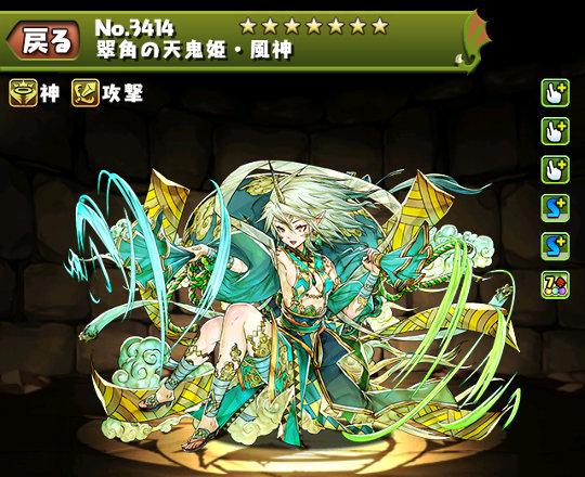 翠角の天鬼姫・風神のステータス