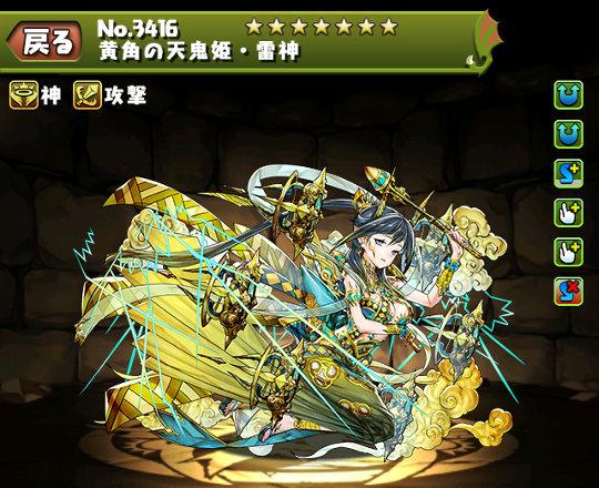 黄角の天鬼姫・雷神のステータス