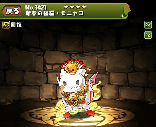 新春の福猫・モニャコのステータス