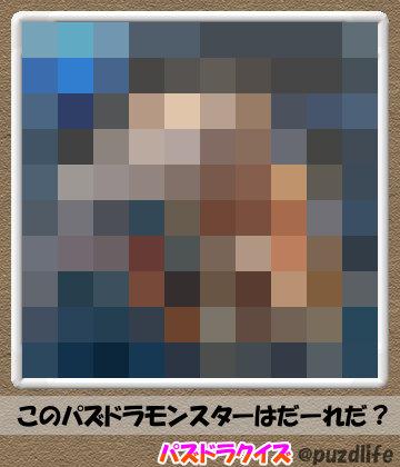 パズドラモザイククイズ61-1