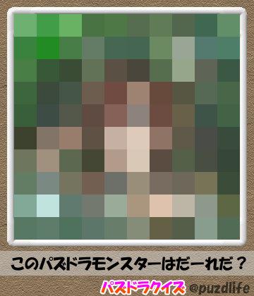 パズドラモザイククイズ61-2