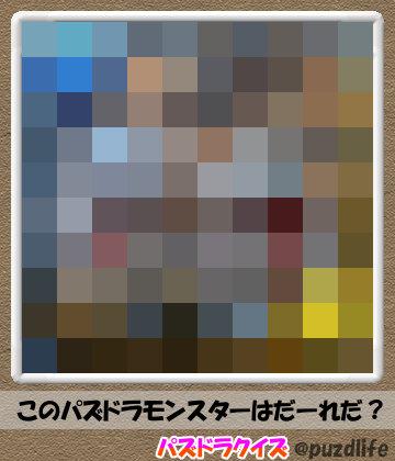パズドラモザイククイズ61-3