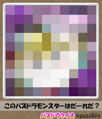 パズドラモザイククイズ61-5