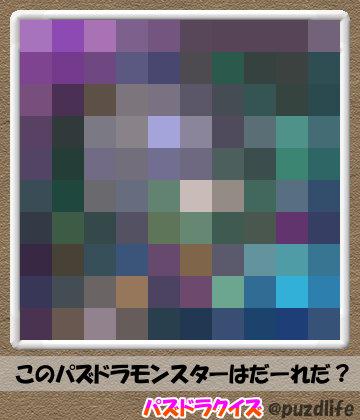 パズドラモザイククイズ61-6