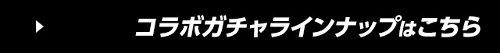c888_hokutonoken_collabo170105_media4