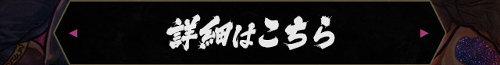 c888_hokutonoken_collabo170105_media9