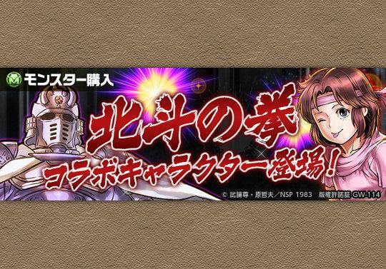 MP購入に北斗の拳キャラ「リン」「ユリア」が登場!1月9日10時から