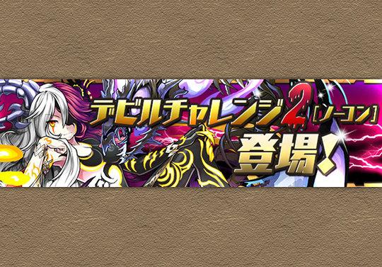 デビルチャレンジ2【ノーコン】がやってくる!1月9日から
