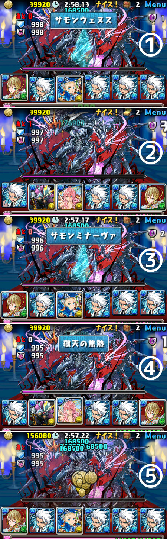 ヘラ=ドラゴン降臨 壊滅級 ボス ヘラ=ドラゴンを花火5発で倒す
