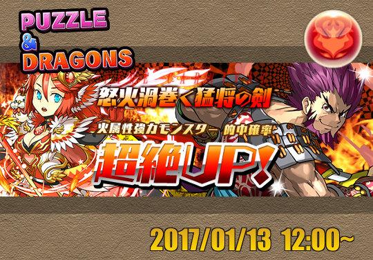 新レアガチャイベント『怒火渦巻く猛将の剣』が1月13日12時から開催!ファイアカーニバル