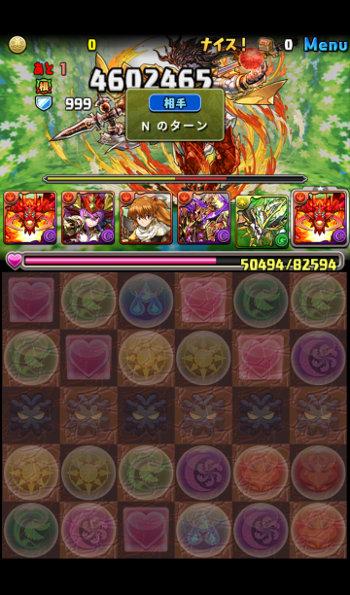 ガイア=ドラゴン降臨壊滅級 1F ロイヤルグラビティ