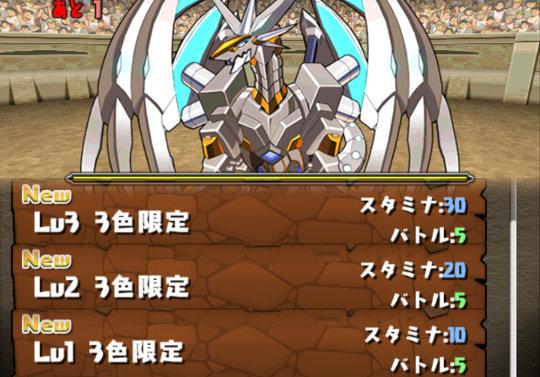 チャレンジダンジョン40 Lv1~3 攻略&ダンジョン情報