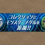 【パズドラレーダー】コレクションにロノウェやスミレのメダルが追加!
