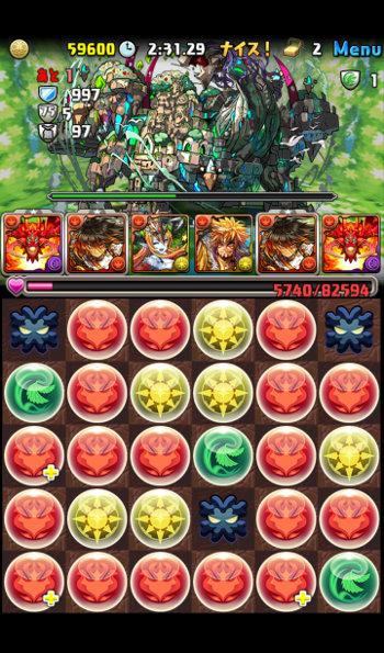ガイア=ドラゴン降臨壊滅級 ボス ダブル攻撃態勢・火