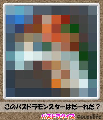 パズドラモザイククイズ62-1