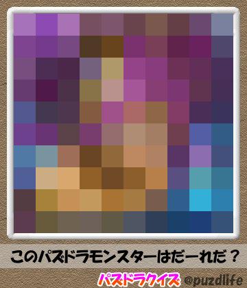 パズドラモザイククイズ62-3
