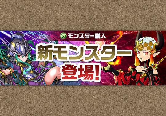 1月20日12時からMP購入に「エルドラ」「闇アテナ」が登場!