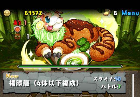 緑の丼龍 4体以下編成 攻略&ダンジョン情報