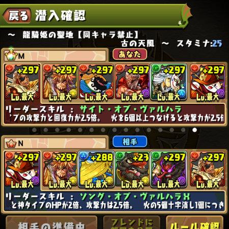龍騎姫の聖地 古の天風 潜入画面