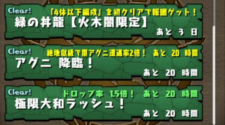 1月26日のアグニ降臨絶地獄級で闇アグニの遭遇率が2倍にアップ!