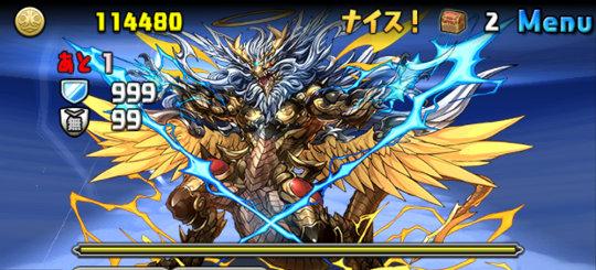 ゼウス=ドラゴン降臨! 壊滅級 ボス 全能神・ゼウス=ドラゴン