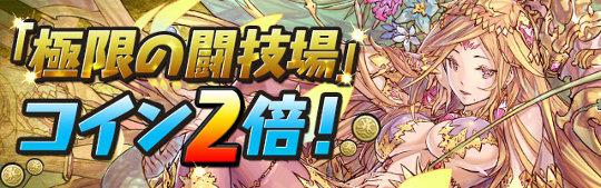 「極限の闘技場【ノーコン】」コイン2倍!