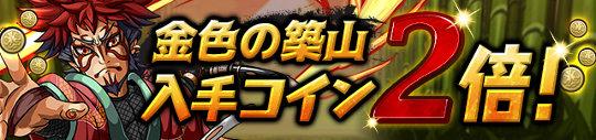 金色の築山コイン2倍イベント!