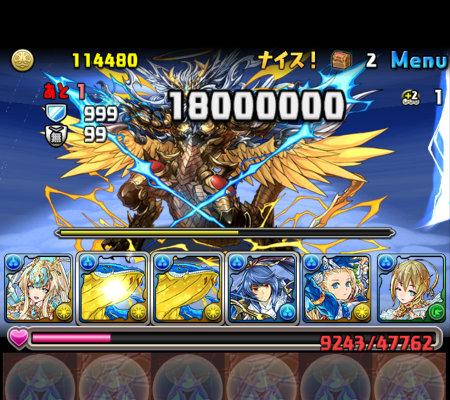 ゼウス=ドラゴン降臨 壊滅級 ボス グラビティワールド