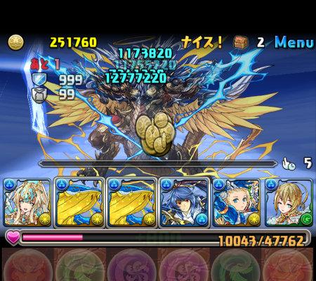 ゼウス=ドラゴン降臨 壊滅級 ボス ゼウス=ドラゴン撃破