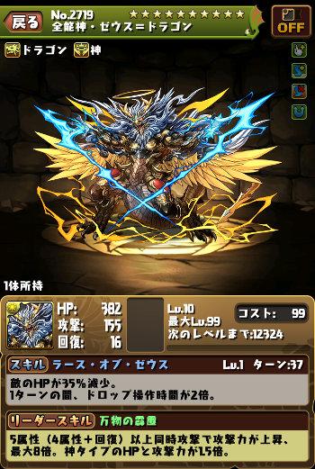 全能神・ゼウス=ドラゴン ステータス画面