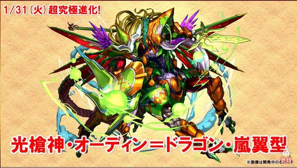 【公式生放送】究極オシリスやヌト、分岐超究極オデドラを発表!