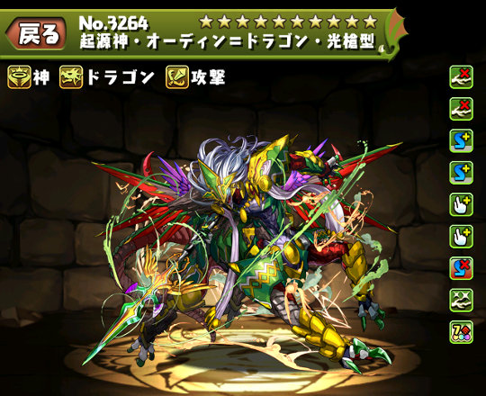 起源神・オーディン=ドラゴン・光槍型のステータス