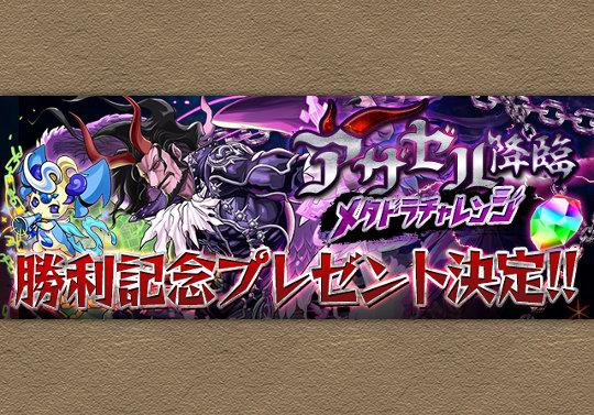 アザゼル降臨勝利記念のピィ・魔法石配布は2月6日12時から!