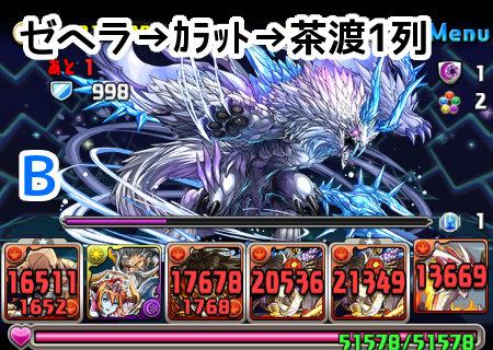 極限ドラゴンラッシュ 7F 二撃目