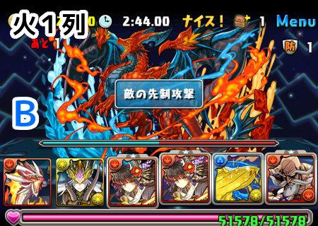 極限ドラゴンラッシュ 2F