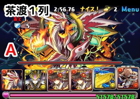 極限ドラゴンラッシュ 3F