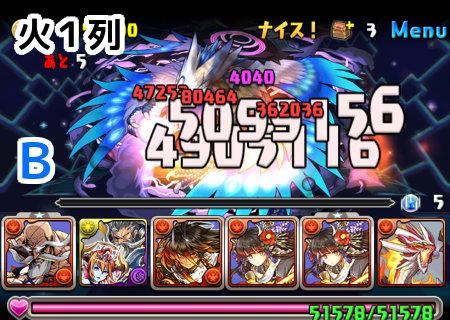 極限ドラゴンラッシュ 4F