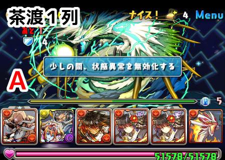 極限ドラゴンラッシュ 5F