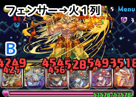 極限ドラゴンラッシュ 6F