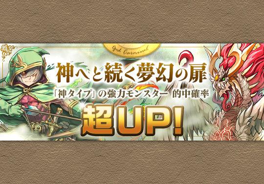 新レアガチャイベント「神へと続く夢幻の扉」が2月3日12時から開催!神タイプの的中確率アップ