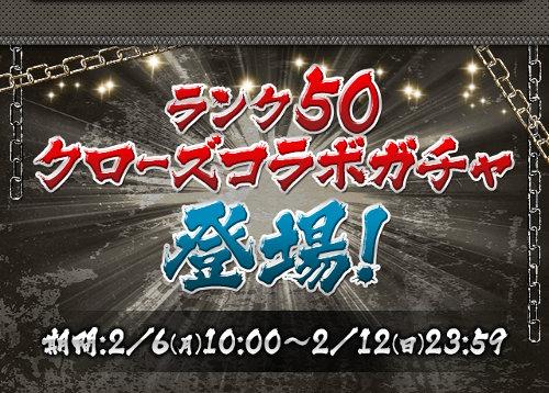 「ランク50 クローズ コラボガチャ」登場!!