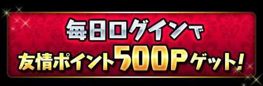 毎日ログインで「友情ポイント500P」ゲット!!