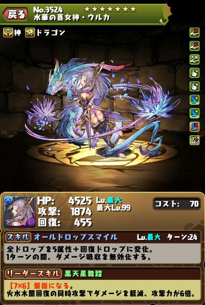 水華の喜女神・ウルカ ステータス画面