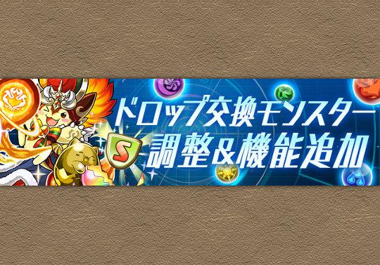 【パズドラレーダー】ドロップ交換モンスターにキングタンを追加!