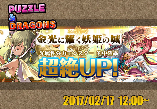 新レアガチャイベント『金光に耀く妖姫の城』が2月17日12時から開催!ライトカーニバル